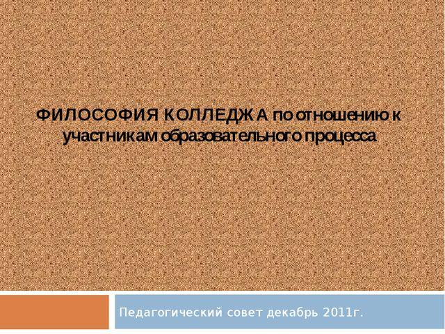 ФИЛОСОФИЯ КОЛЛЕДЖА по отношению к участникам образовательного процесса Педаг...