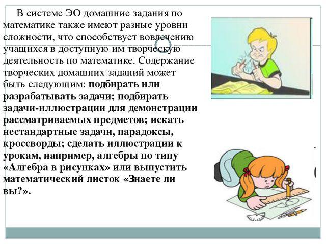 В системе ЭО домашние задания по математике также имеют разные уровни сложнос...