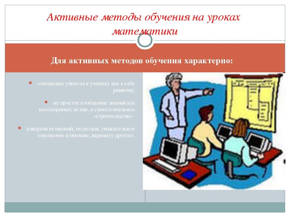 Активные методы обучения на уроках  математики Для активных методов обучения...
