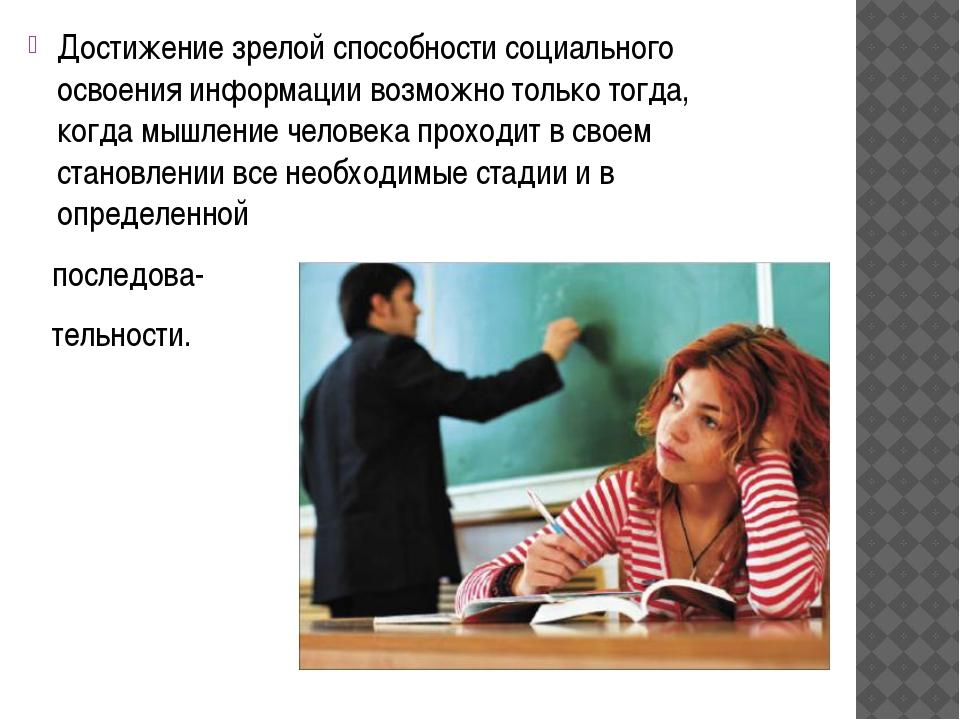 Достижение зрелой способности социального освоения информации возможно только...