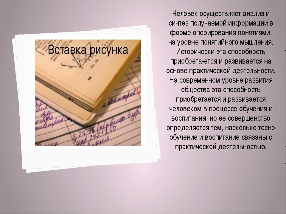 Человек осуществляет анализ и синтез получаемой информации в форме оперирован...