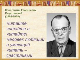 Константин Георгиевич Паустовский (1892-1968) Читайте, читайте и читайте! Чел