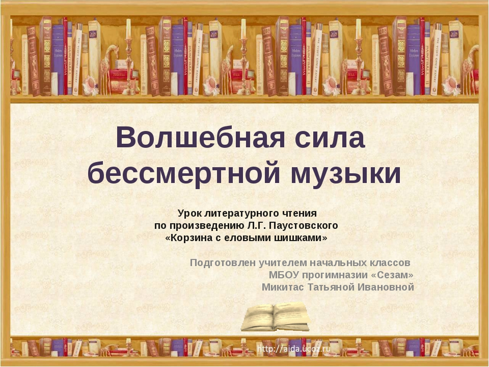 Волшебная сила бессмертной музыки Урок литературного чтения по произведению Л...