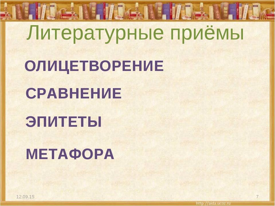 ОЛИЦЕТВОРЕНИЕ * * Литературные приёмы СРАВНЕНИЕ ЭПИТЕТЫ МЕТАФОРА