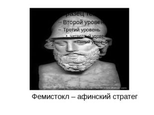 Фемистокл – афинский стратег