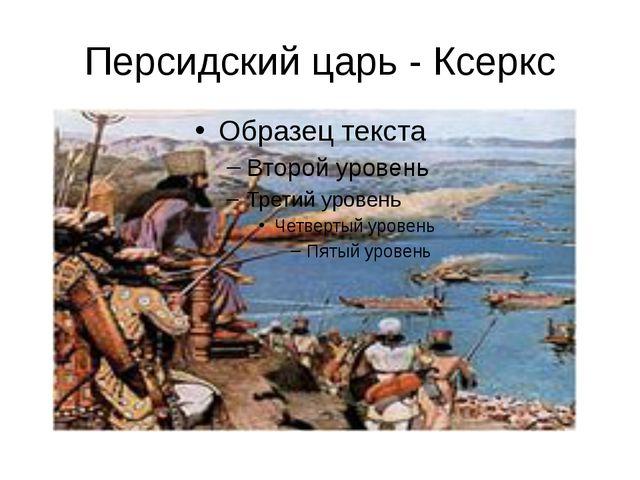 Персидский царь - Ксеркс