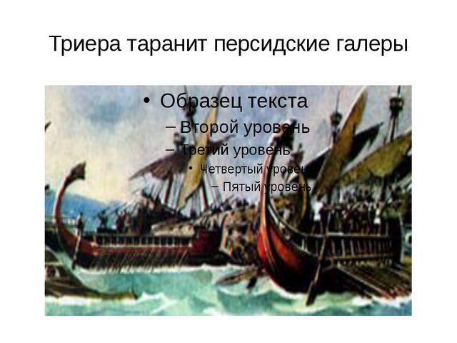 Триера таранит персидские галеры