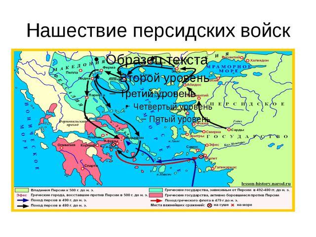 Нашествие персидских войск