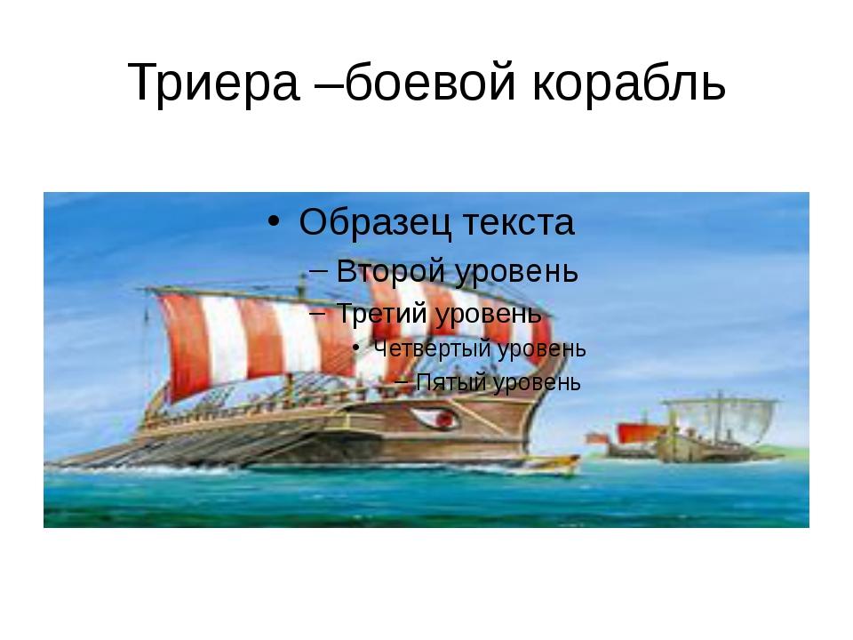 Триера –боевой корабль