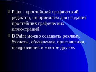Paint - простейший графический редактор, он приемлем для создания простейших