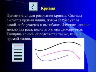 Кривая Применяется для рисования кривых. Сначала рисуется прямая линия, потом