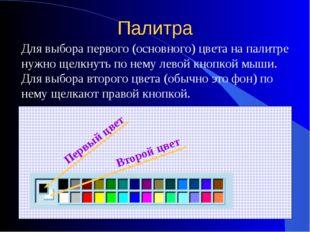 Палитра Для выбора первого (основного) цвета на палитре нужно щелкнуть по нем