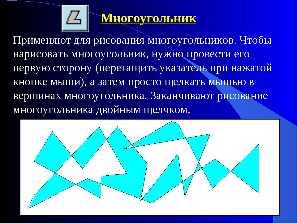 Многоугольник Применяют для рисования многоугольников. Чтобы нарисовать много...