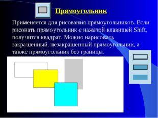 Прямоугольник Применяется для рисования прямоугольников. Если рисовать прямоу