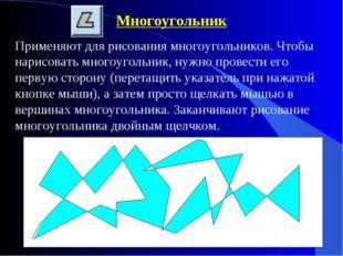 Многоугольник Применяют для рисования многоугольников. Чтобы нарисовать много