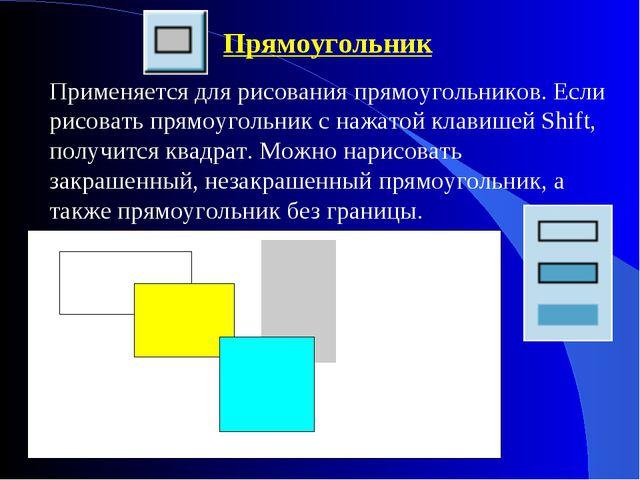 Прямоугольник Применяется для рисования прямоугольников. Если рисовать прямоу...