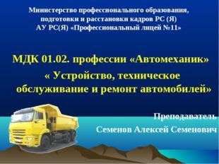 МДК 01.02. профессии «Автомеханик» « Устройство, техническое обслуживание и
