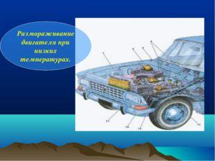 Размораживание двигателя при низких температурах.