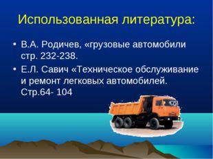 Использованная литература: В.А. Родичев, «грузовые автомобили стр. 232-238. Е