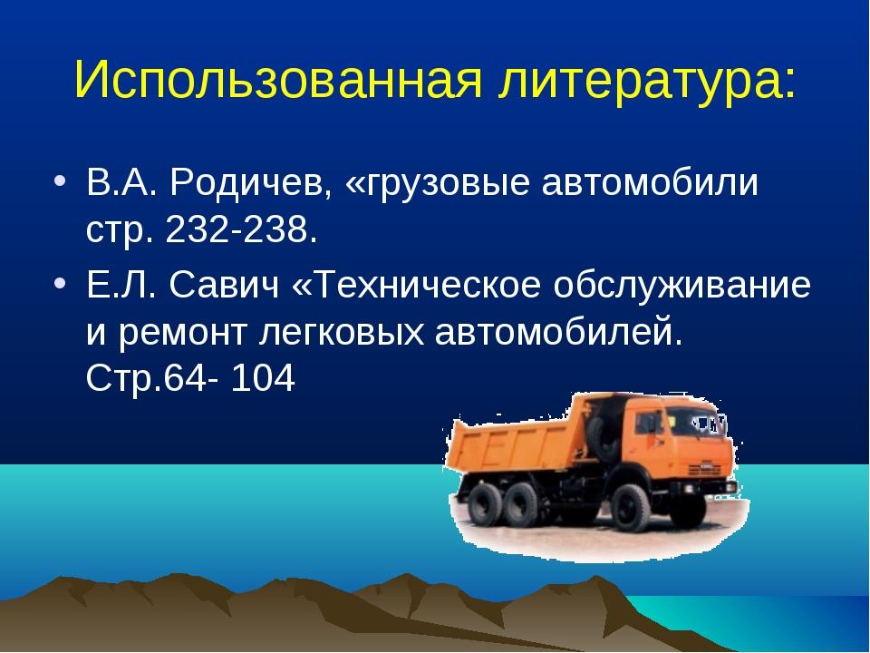 Использованная литература: В.А. Родичев, «грузовые автомобили стр. 232-238. Е...
