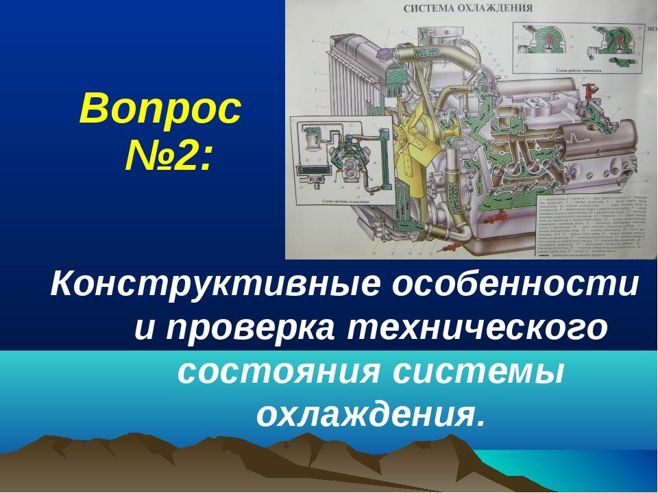 Конструктивные особенности и проверка технического состояния системы охлажде...