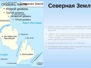 Северная Земля Архипелаг открыт 4 сентября 1913 г гидрографической экспедицие