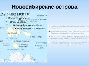 Новосибирские острова Состоят из трех групп: островов Анжу, Ляховских и Де-Ло
