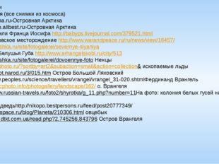 Источники Википедия (все снимки из космоса) ecosystema.ru›Островная Арктика k