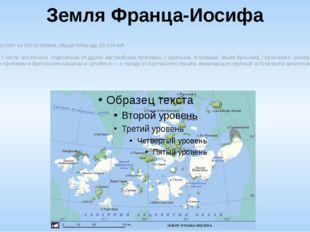 Земля Франца-Иосифа Архипелаг состоит из 192 островов, общая площадь 16 134 к