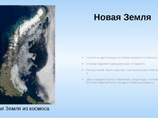 Новая Земля Состоит из двух больших островов Северного и Южного и ряда мелки