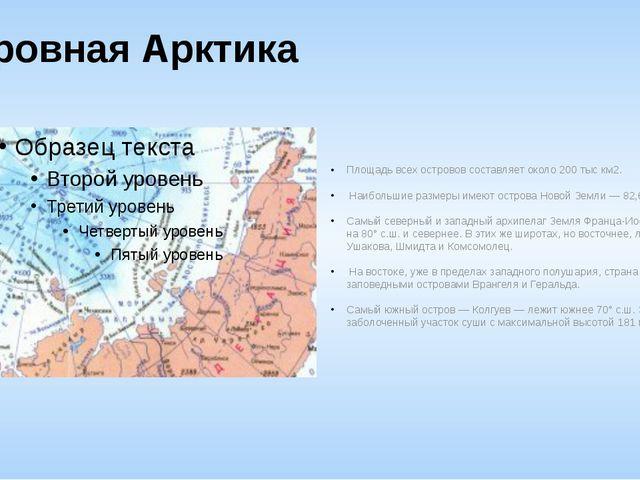 Островная Арктика Площадь всех островов составляет около 200 тыс км2. Наиболь...
