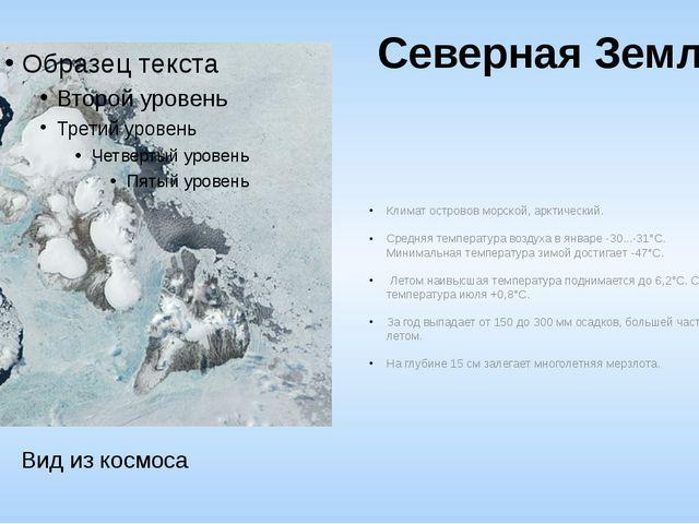 Северная Земля Климат островов морской, арктический. Средняя температура возд...