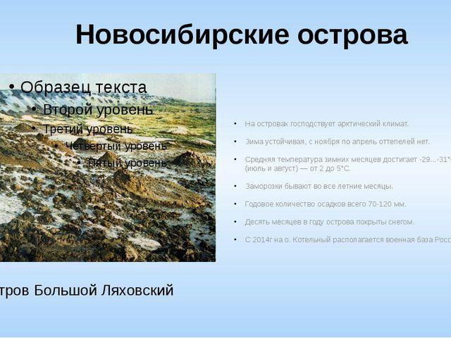 Новосибирские острова На островах господствует арктический климат. Зима устой...