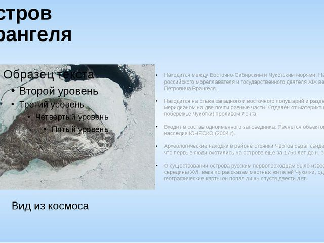 Остров Врангеля Находится между Восточно-Сибирским и Чукотским морями. Назван...