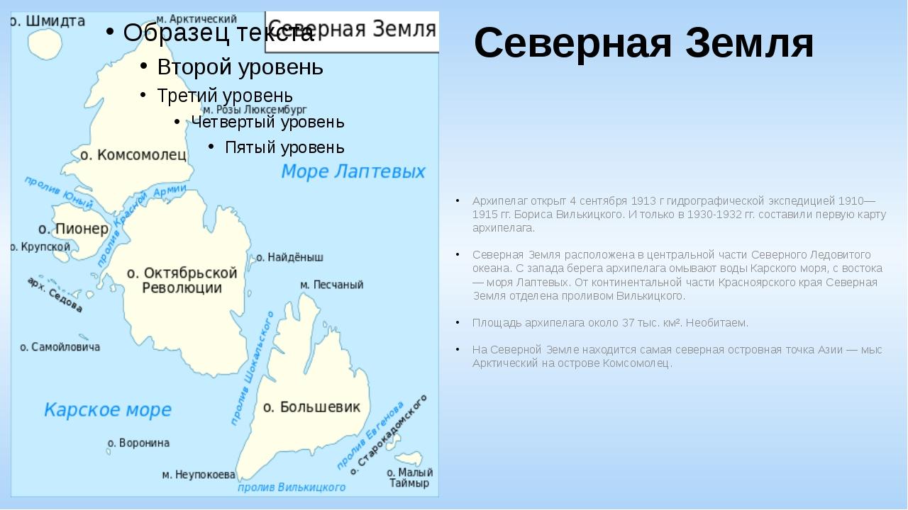 Северная Земля Архипелаг открыт 4 сентября 1913 г гидрографической экспедицие...
