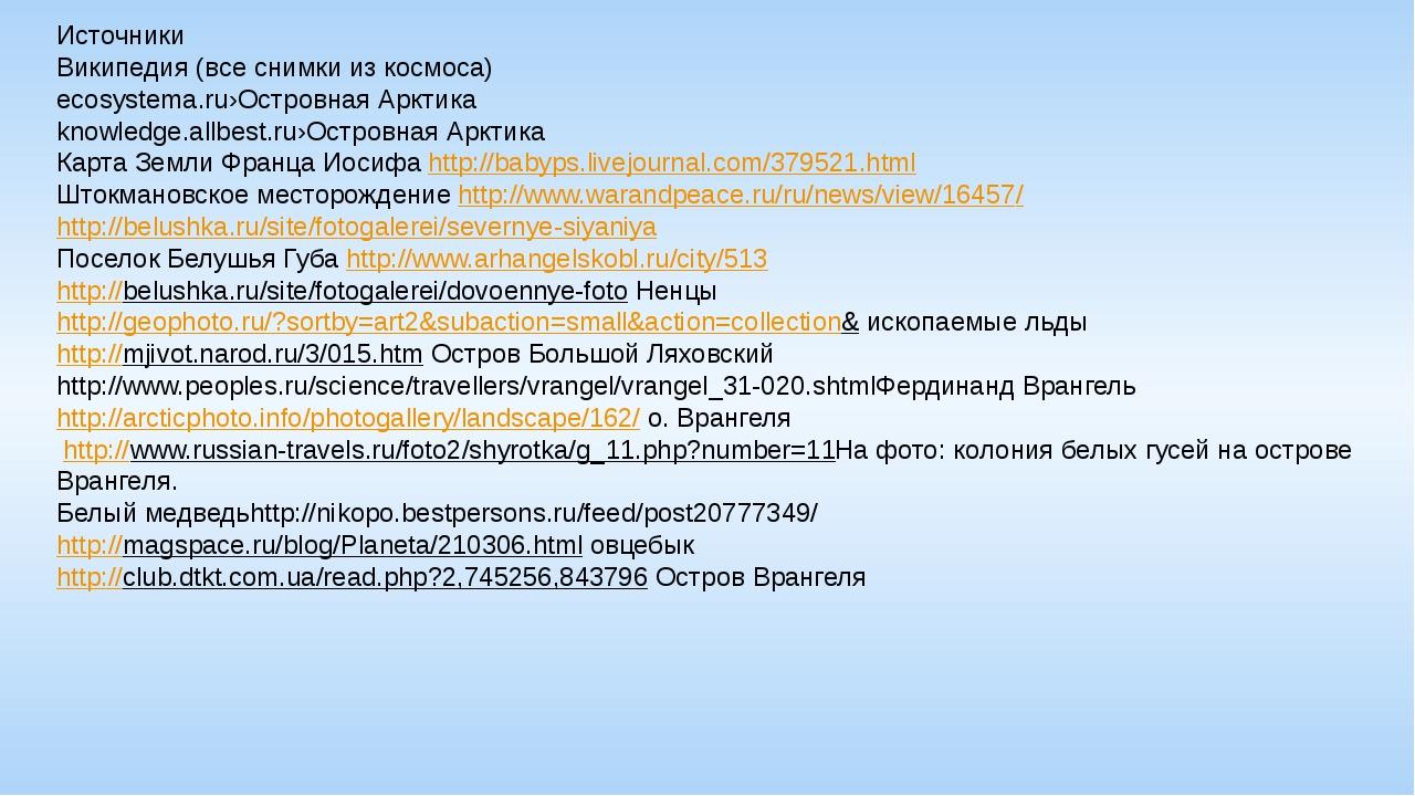 Источники Википедия (все снимки из космоса) ecosystema.ru›Островная Арктика k...