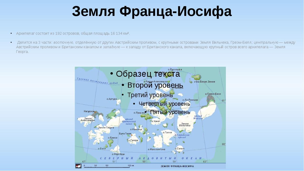 Земля Франца-Иосифа Архипелаг состоит из 192 островов, общая площадь 16 134 к...
