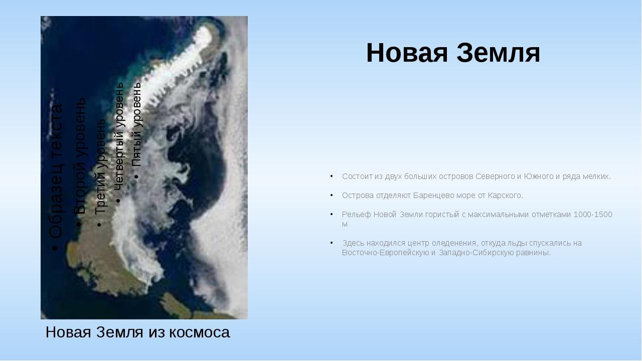 Новая Земля Состоит из двух больших островов Северного и Южного и ряда мелки...