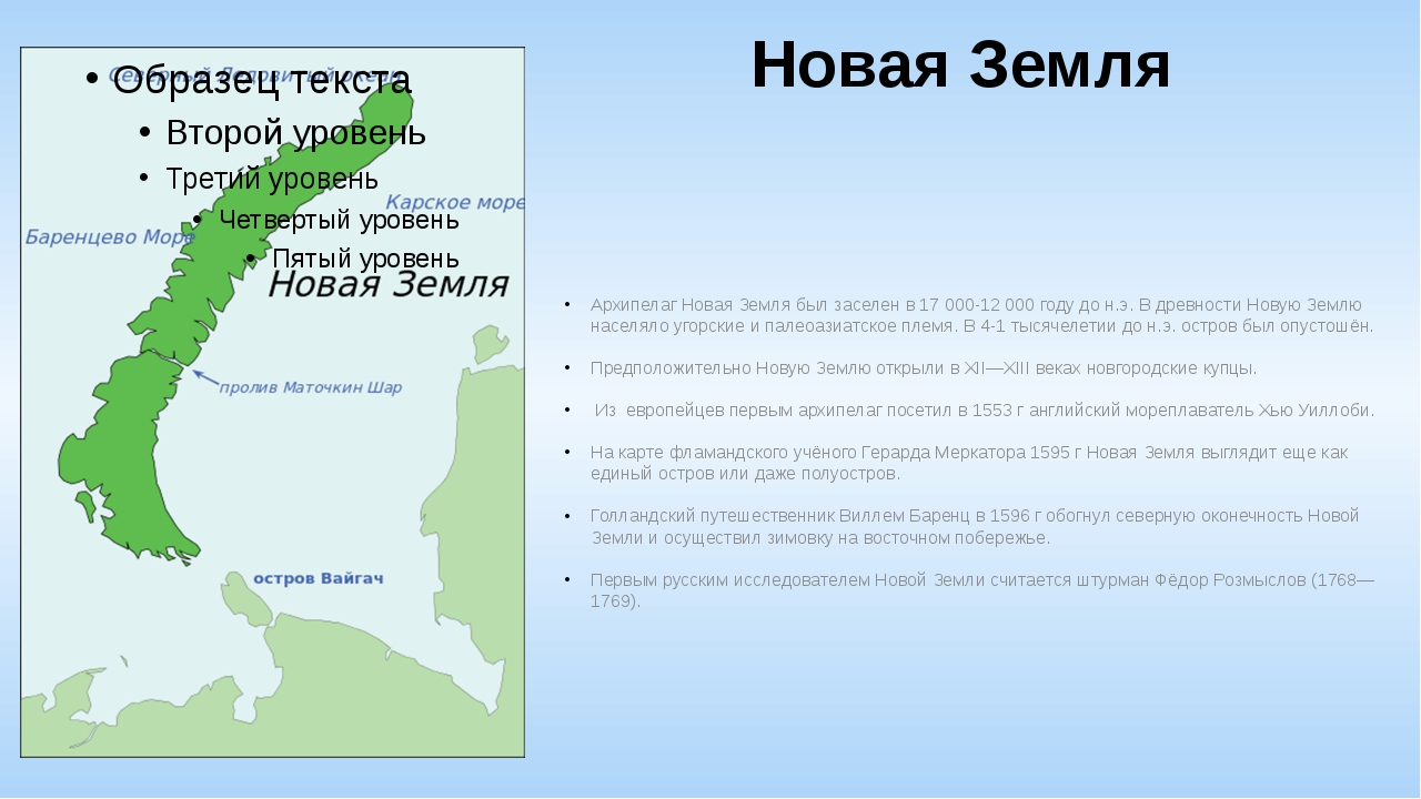 Новая Земля Архипелаг Новая Земля был заселен в 17 000-12 000 году до н.э. В...