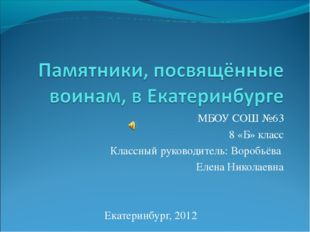 МБОУ СОШ №63 8 «Б» класс Классный руководитель: Воробьёва Елена Николаевна Ек