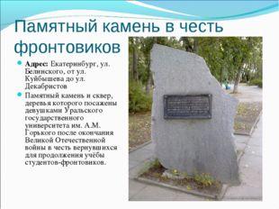 Памятный камень в честь фронтовиков Адрес:Екатеринбург, ул. Белинского, от у