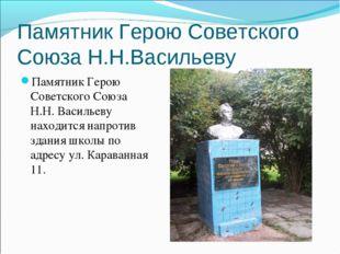 Памятник Герою Советского Союза Н.Н.Васильеву Памятник Герою Советского Союза