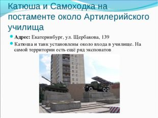 Катюша и Самоходка на постаменте около Артилерийского училища Адрес: Екатерин