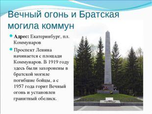 Вечный огонь и Братская могила коммунаров Адрес:Екатеринбург, пл. Коммунаров