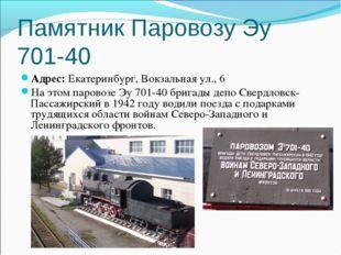 Памятник Паровозу Эу 701-40 Адрес:Екатеринбург, Вокзальная ул., 6 На этом па
