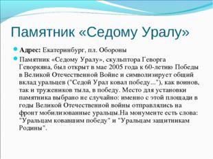 Памятник «Седому Уралу» Адрес:Екатеринбург, пл. Обороны Памятник «Седому Ура