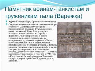 Памятник воинам-танкистам и труженикам тыла (Варежка) Адрес:Екатеринбург, Пр