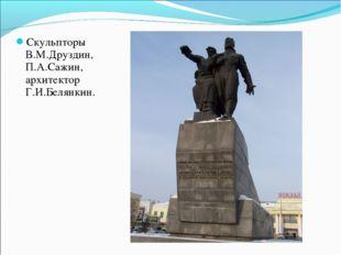 Скульпторы В.М.Друздин, П.А.Сажин, архитектор Г.И.Белянкин.