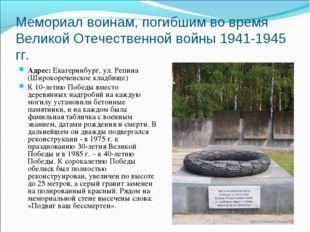 Мемориал воинам, погибшим во время Великой Отечественной войны 1941-1945 гг.
