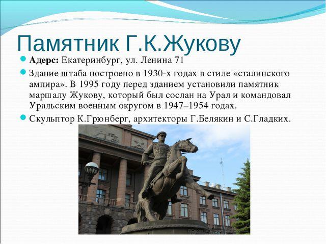 Памятник Г.К.Жукову Адерс:Екатеринбург, ул. Ленина 71 Здание штаба построено...